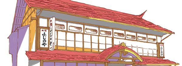 藤野屋旅館 本館