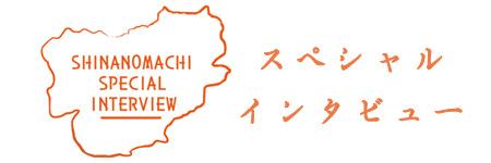 信濃町スペシャルインタビュー
