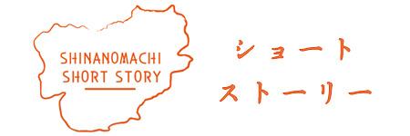 信濃町ショートストーリー